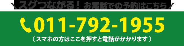電話番号:011-792-1955